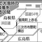 年末年始に島根県にお出かけの方は要注意