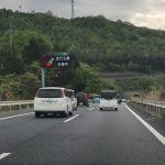 高速道路を利用してお出かけの方は要注意