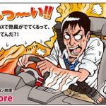 古い車のエアコンが壊れると・・・