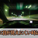 夜の運転が苦手な方の解決策!!