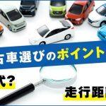 10万円得する車の選び方