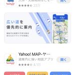 渋滞情報のオススメアプリ知ってます?