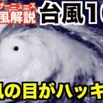 台風でクルマが壊れたらどうする?